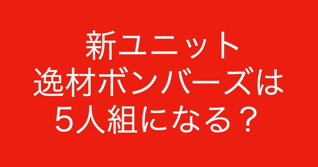 f:id:yukikawano5963:20180828104950p:plain