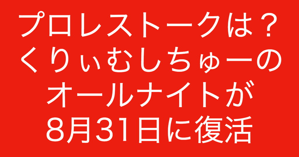 f:id:yukikawano5963:20180830091143p:plain
