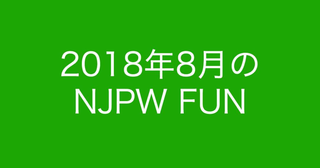 f:id:yukikawano5963:20180830224755p:plain