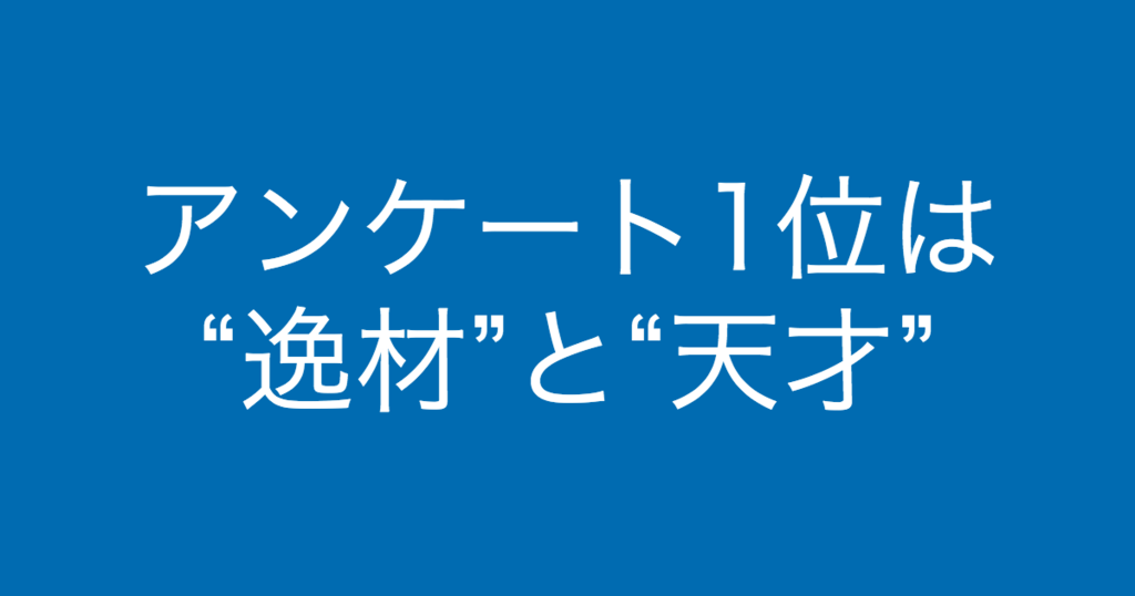 f:id:yukikawano5963:20180906100103p:plain