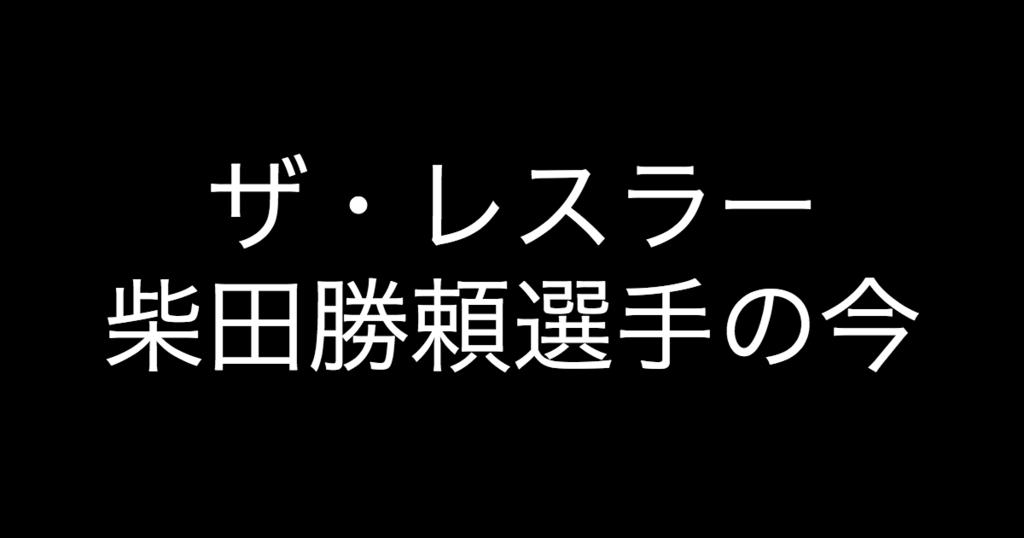 f:id:yukikawano5963:20180907101029p:plain