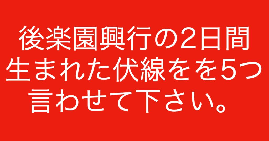 f:id:yukikawano5963:20180909104009p:plain