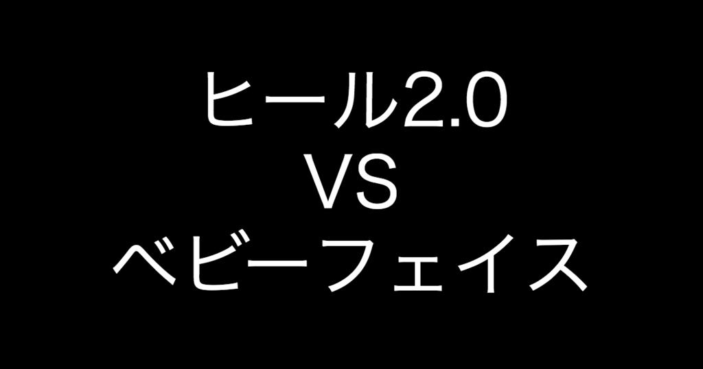 f:id:yukikawano5963:20180910190138p:plain