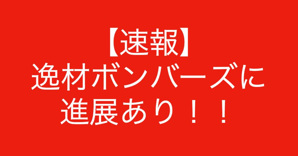 f:id:yukikawano5963:20180911224235p:plain