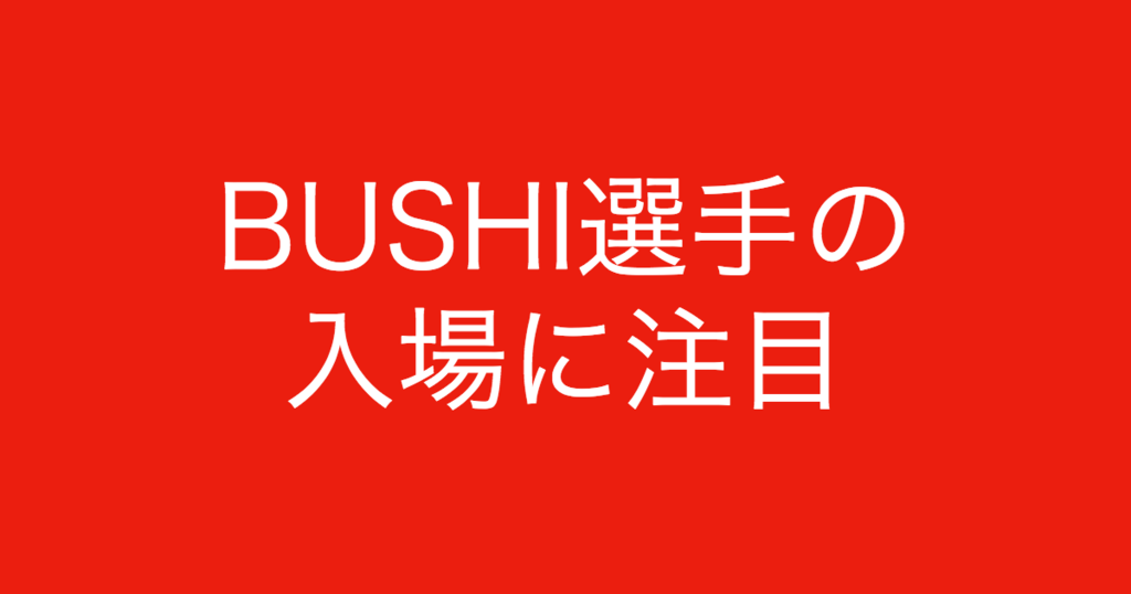 f:id:yukikawano5963:20180922192632p:plain