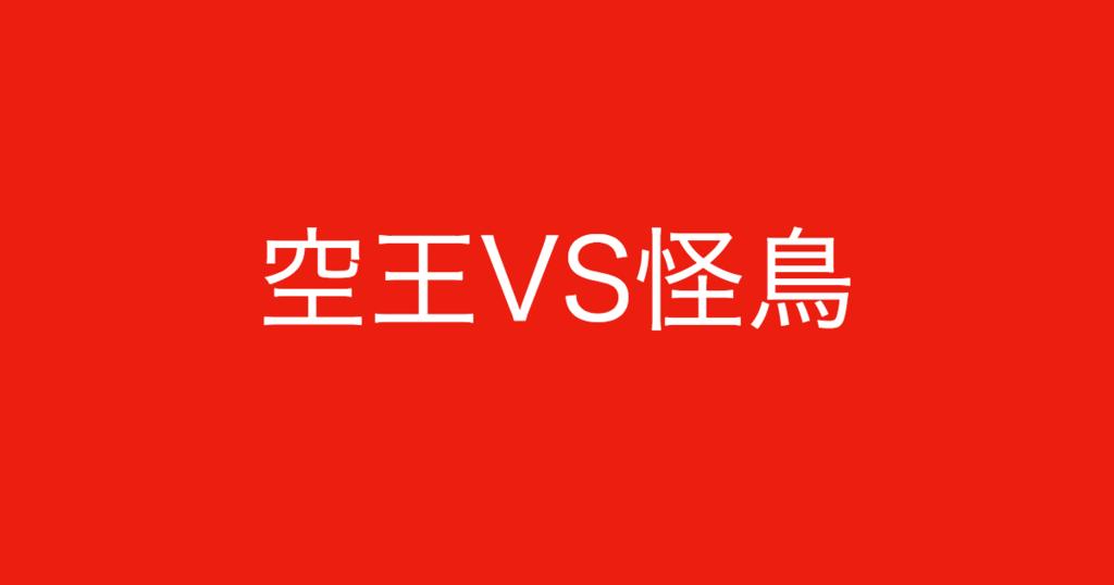 f:id:yukikawano5963:20180925114930p:plain