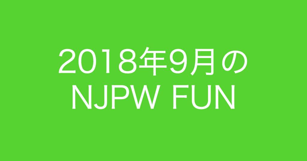 f:id:yukikawano5963:20180930130934p:plain