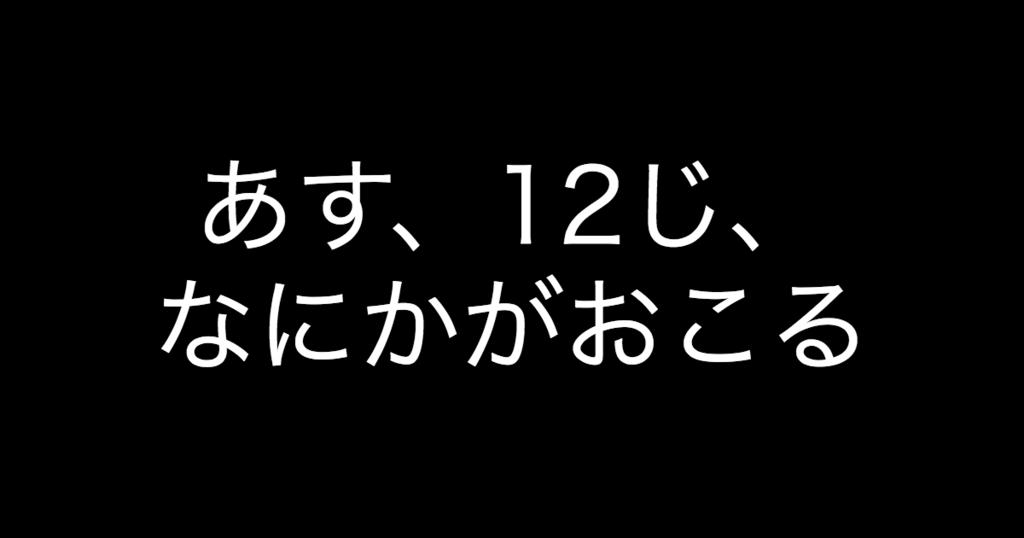 f:id:yukikawano5963:20181002000517p:plain