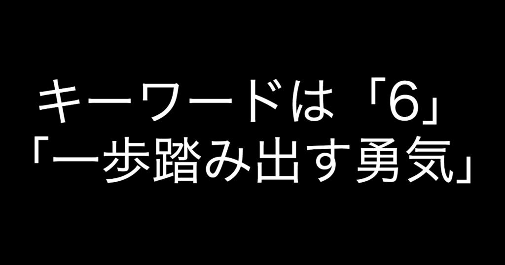 f:id:yukikawano5963:20181003124336p:plain