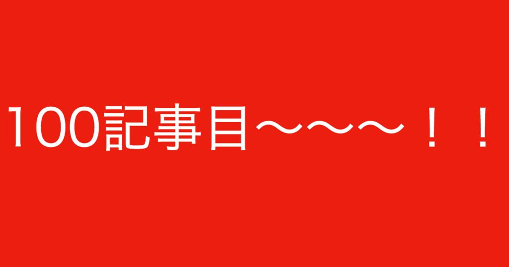 f:id:yukikawano5963:20181003230921p:plain