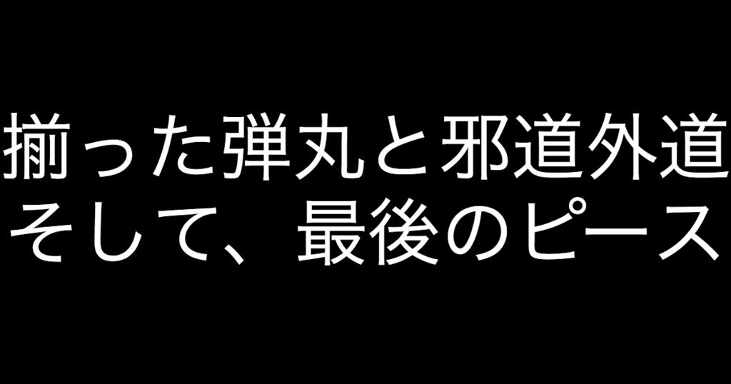 f:id:yukikawano5963:20181010211038p:plain