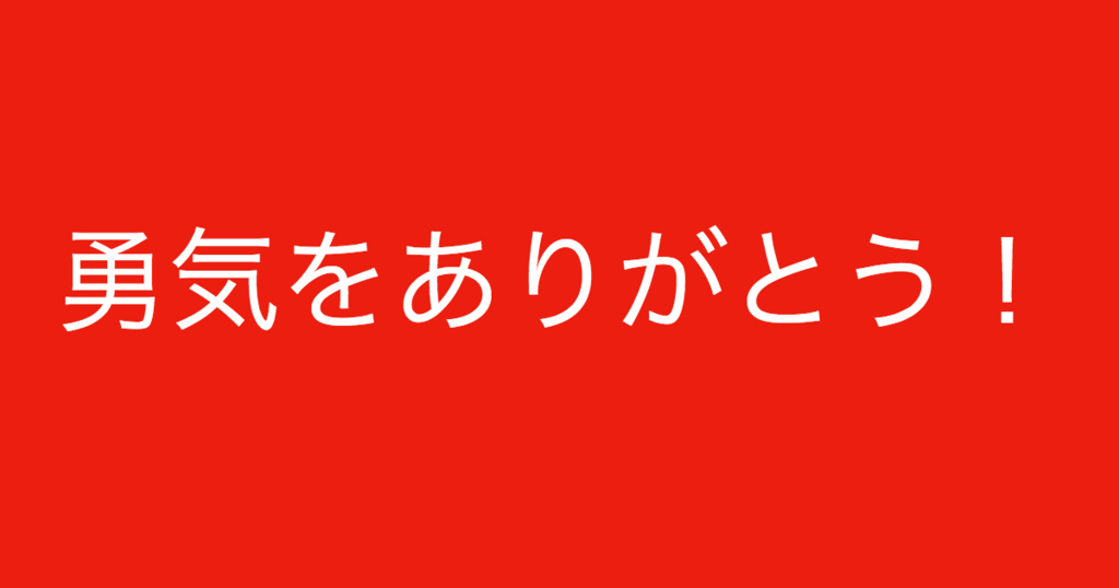 f:id:yukikawano5963:20181012174837p:plain