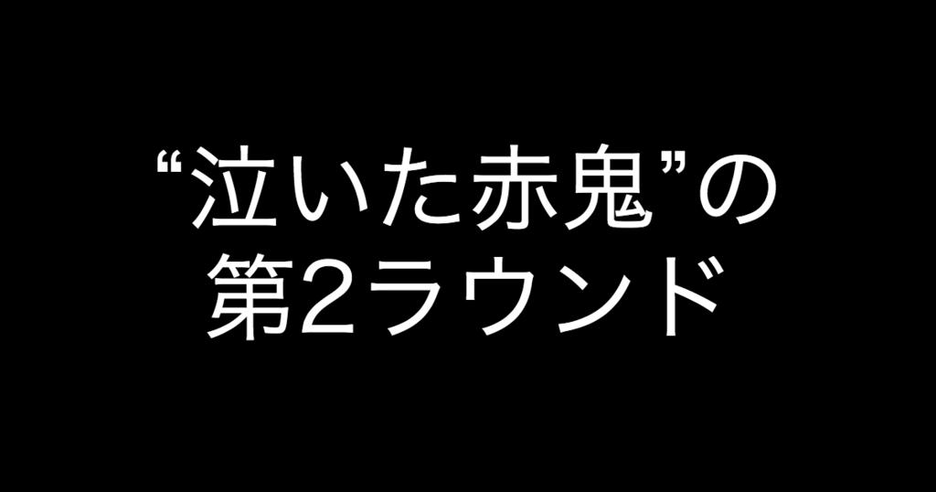 f:id:yukikawano5963:20181013114755p:plain