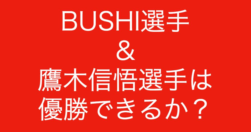 f:id:yukikawano5963:20181014194222p:plain
