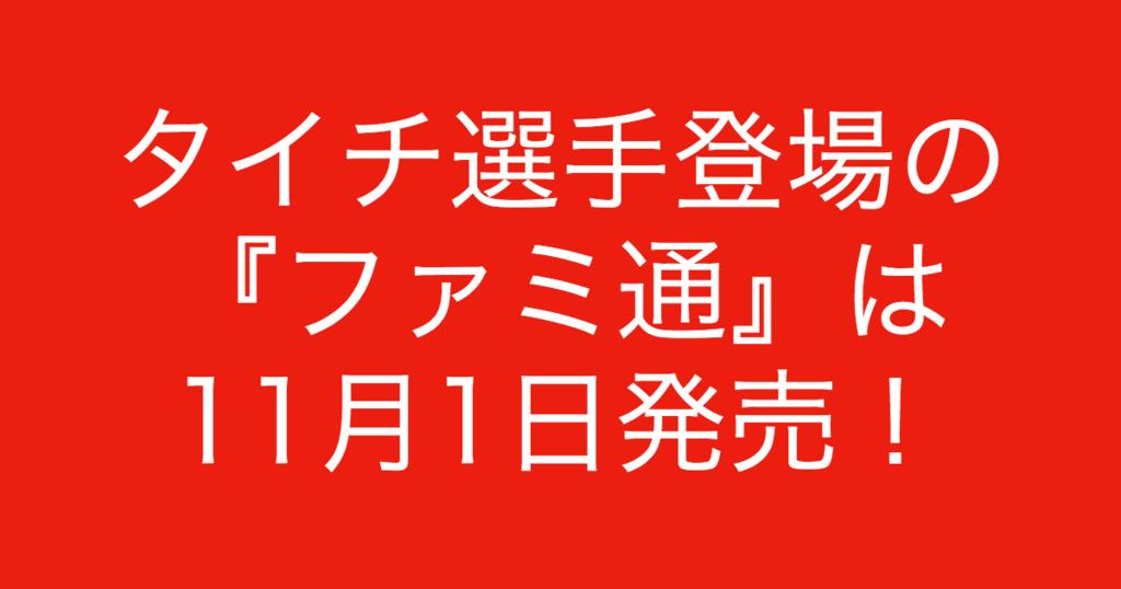 f:id:yukikawano5963:20181019195908p:plain