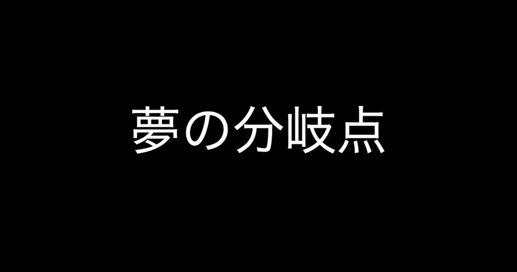f:id:yukikawano5963:20181021195927p:plain