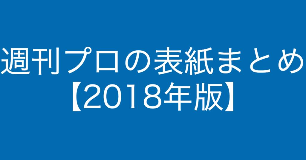 f:id:yukikawano5963:20181023180605p:plain