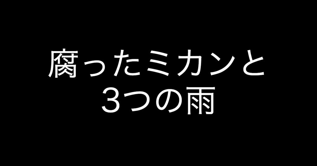 f:id:yukikawano5963:20181024123704p:plain