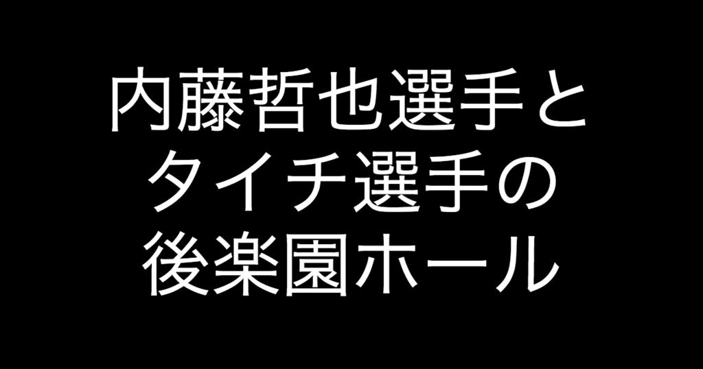 f:id:yukikawano5963:20181027135944p:plain