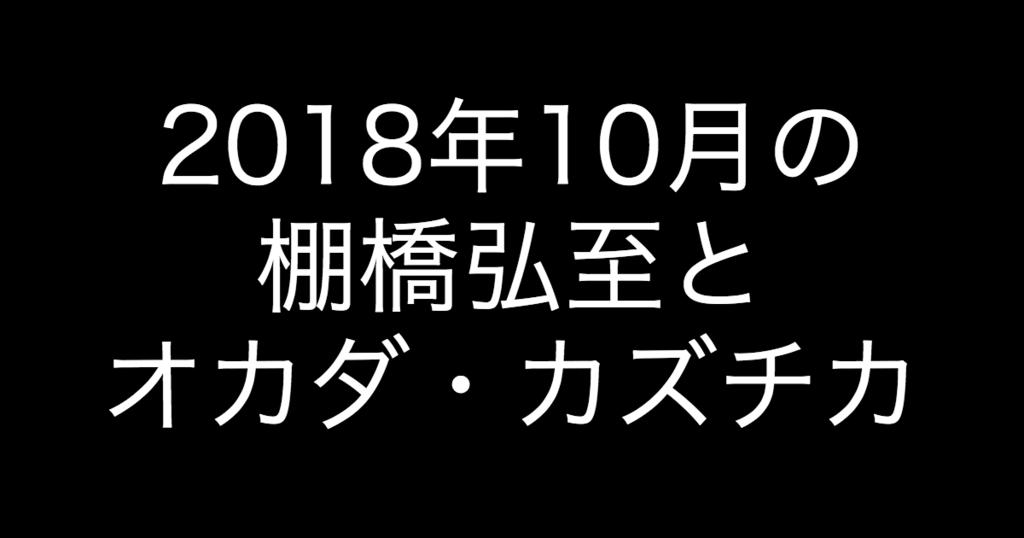 f:id:yukikawano5963:20181028113250p:plain
