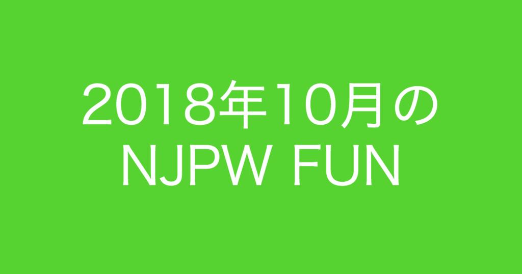 f:id:yukikawano5963:20181030133253p:plain