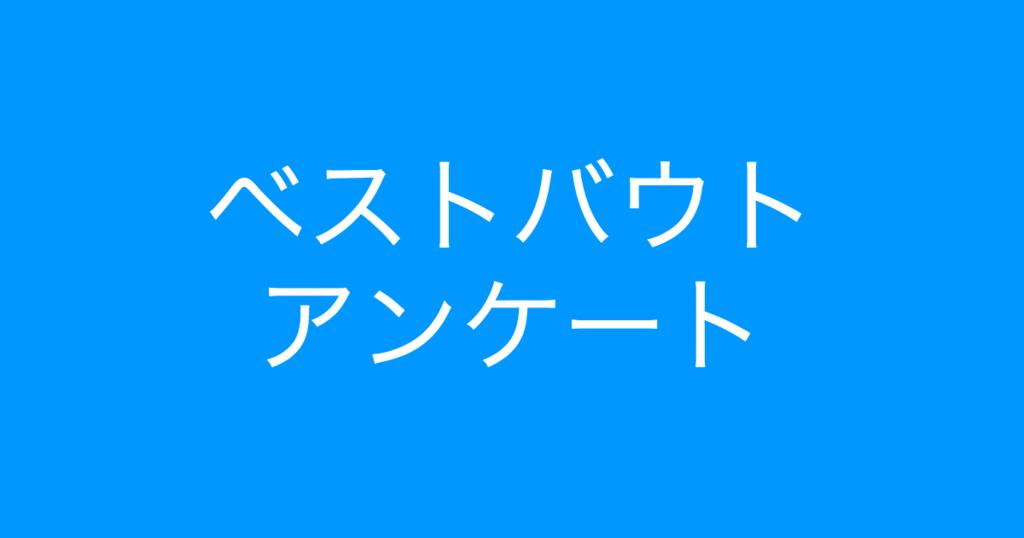 f:id:yukikawano5963:20181105211012p:plain