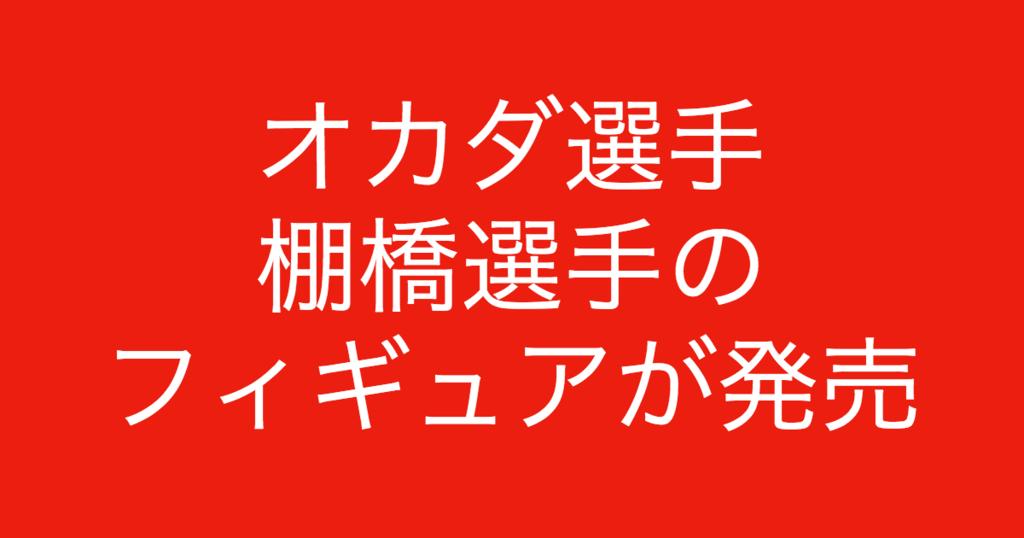 f:id:yukikawano5963:20181106161101p:plain