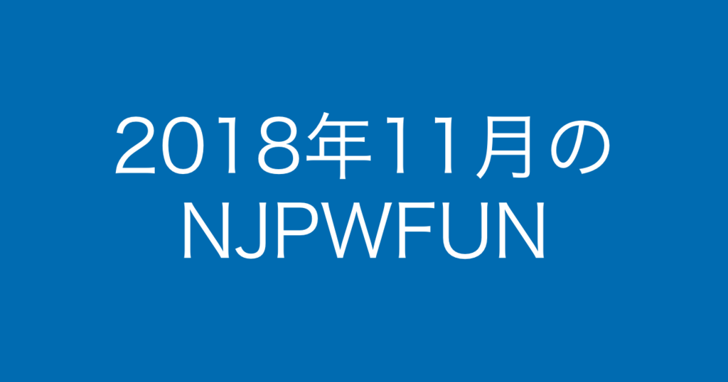 f:id:yukikawano5963:20181129230245p:plain