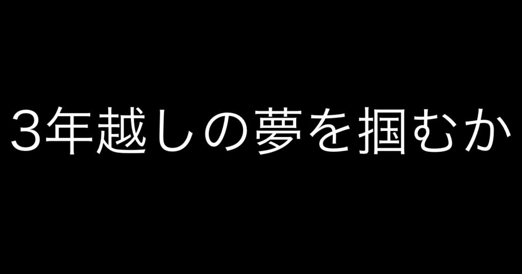 f:id:yukikawano5963:20181208004734p:plain