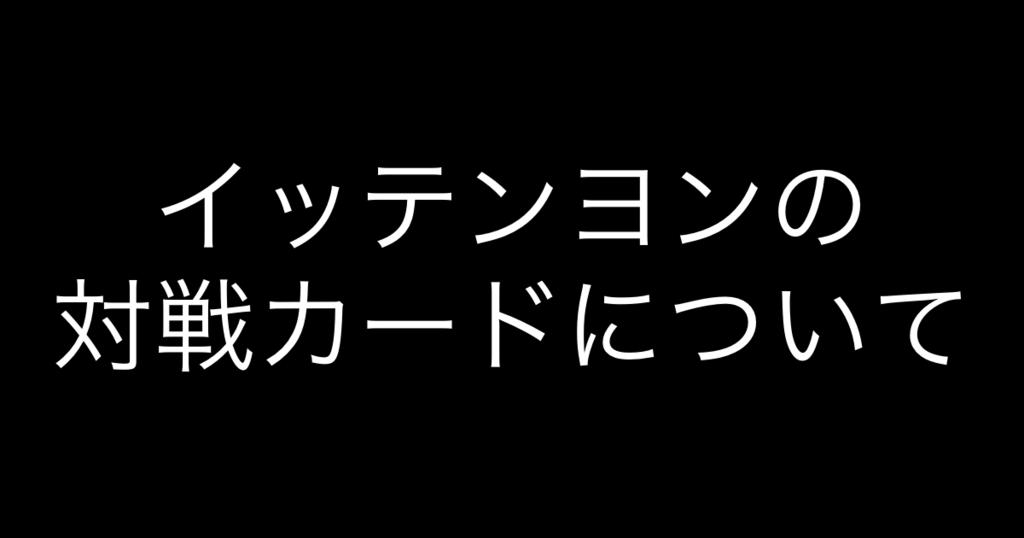 f:id:yukikawano5963:20181211214135p:plain