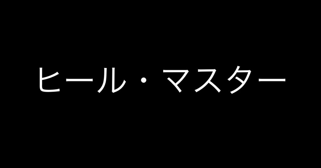 f:id:yukikawano5963:20181220153626p:plain