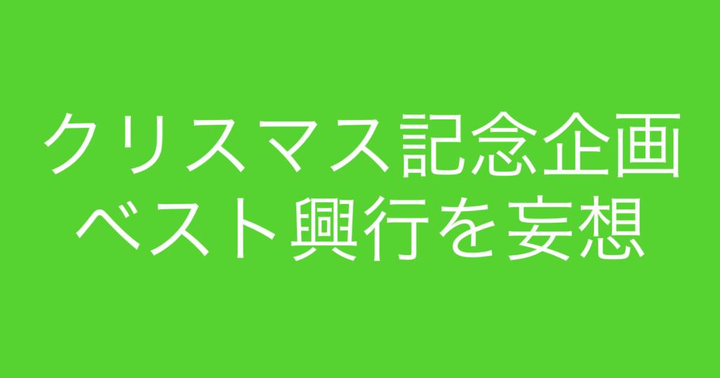 f:id:yukikawano5963:20181224012356p:plain