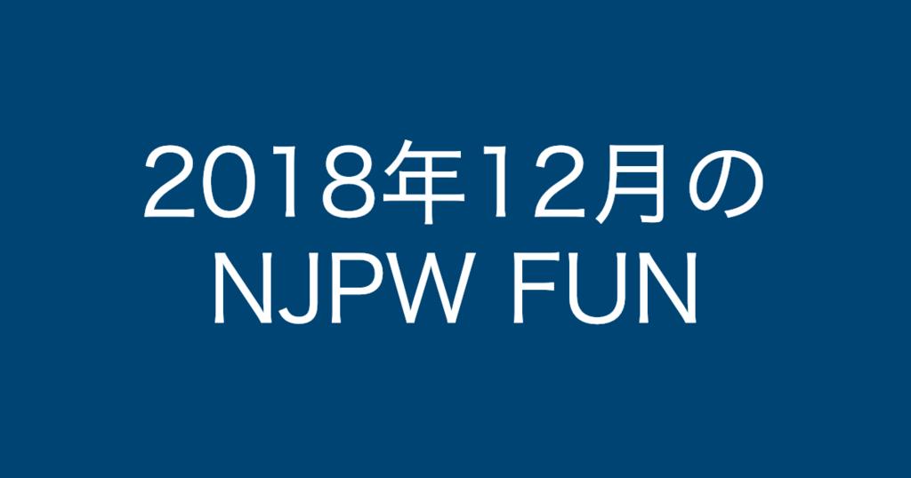 f:id:yukikawano5963:20181230184859p:plain
