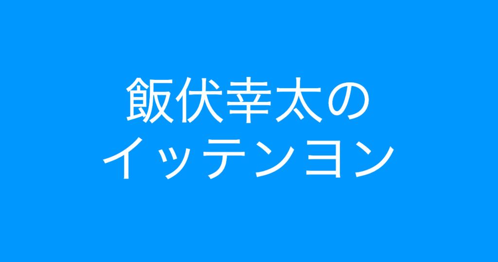 f:id:yukikawano5963:20181231200147p:plain