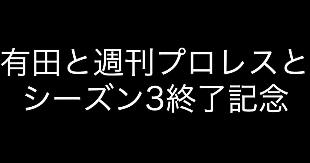 f:id:yukikawano5963:20190102155355p:plain