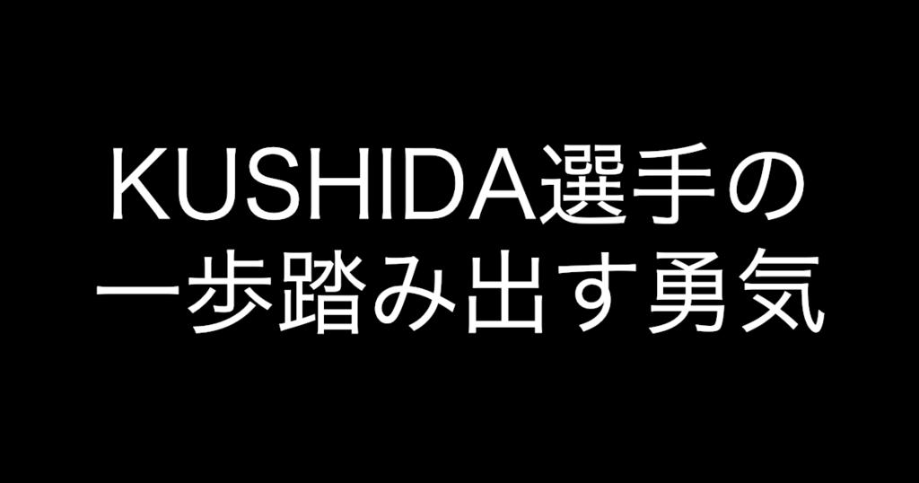 f:id:yukikawano5963:20190107123355p:plain