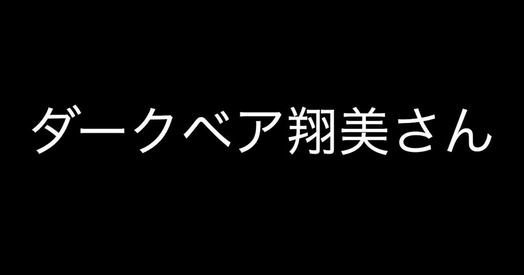 f:id:yukikawano5963:20190115184427p:plain