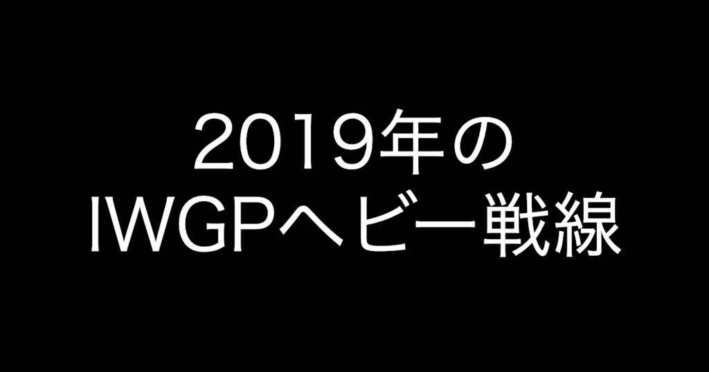 f:id:yukikawano5963:20190116123905p:plain