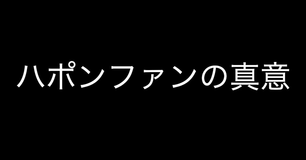 f:id:yukikawano5963:20190122180916p:plain