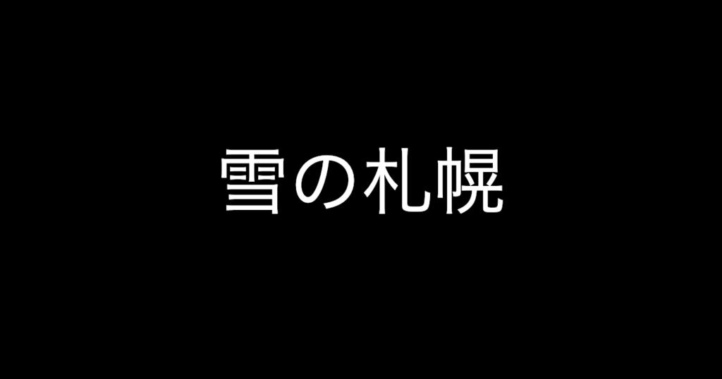 f:id:yukikawano5963:20190204233316p:plain