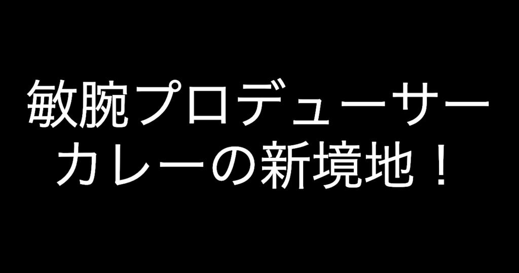 f:id:yukikawano5963:20190222201759p:plain