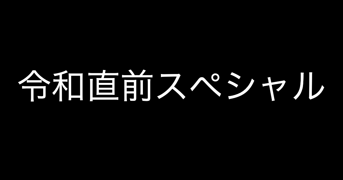 f:id:yukikawano5963:20190430075013p:plain