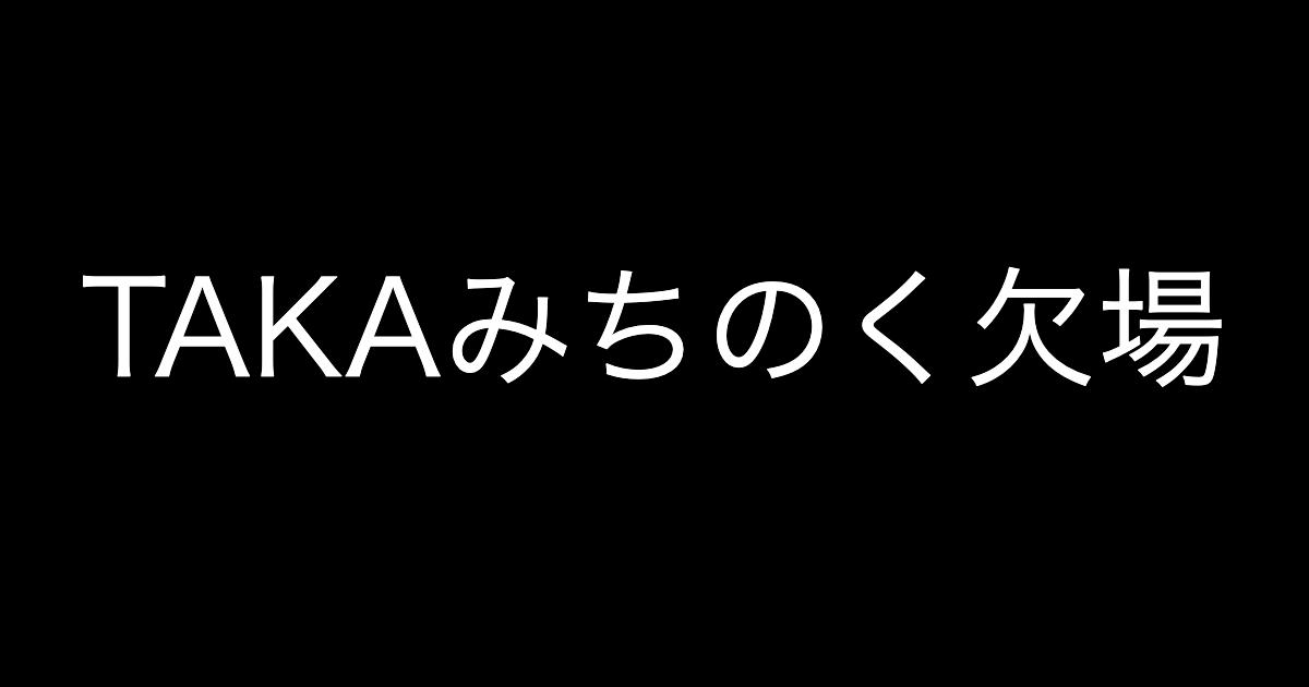 f:id:yukikawano5963:20190526074933p:plain