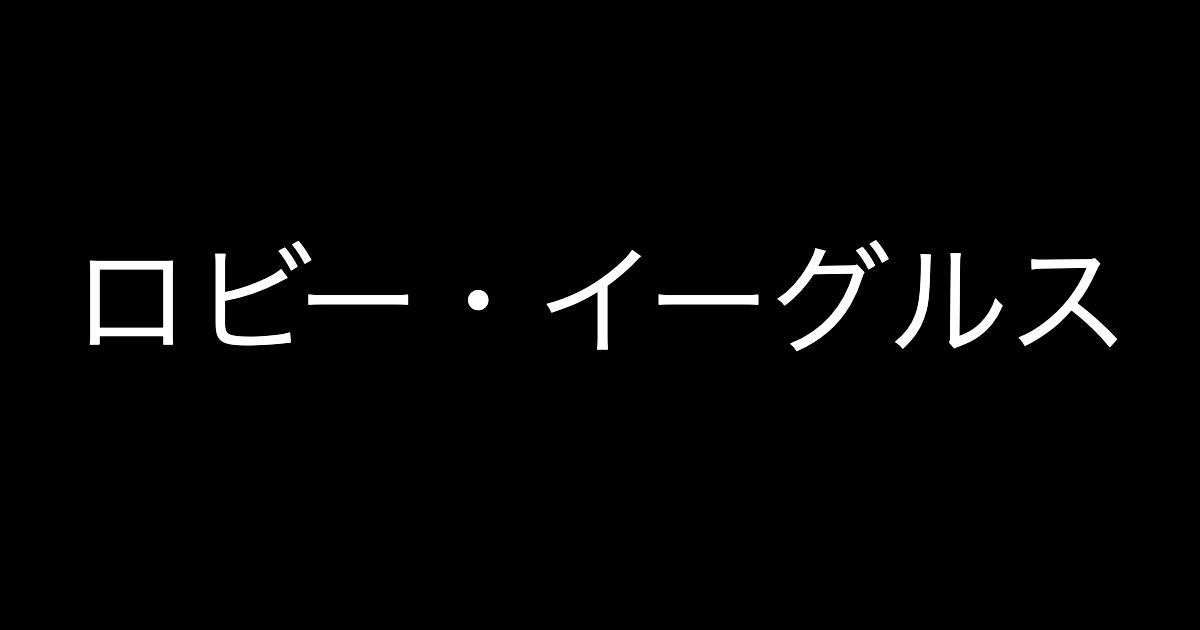 新日本プロレスのロビー・イーグルスが凄い!の画像