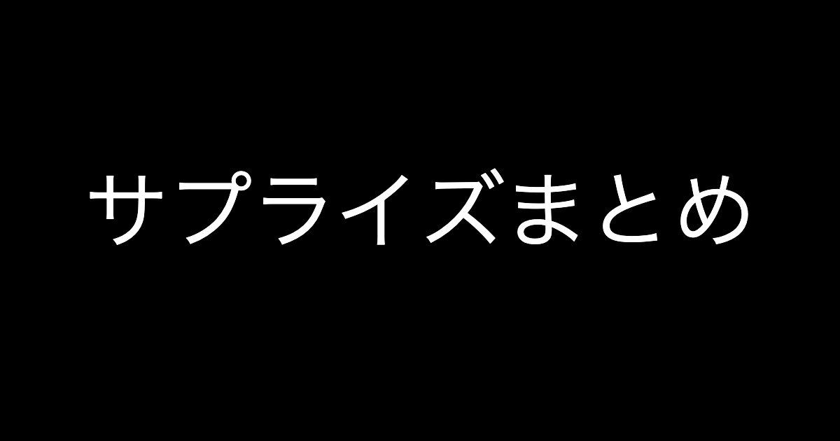f:id:yukikawano5963:20190610074352p:plain