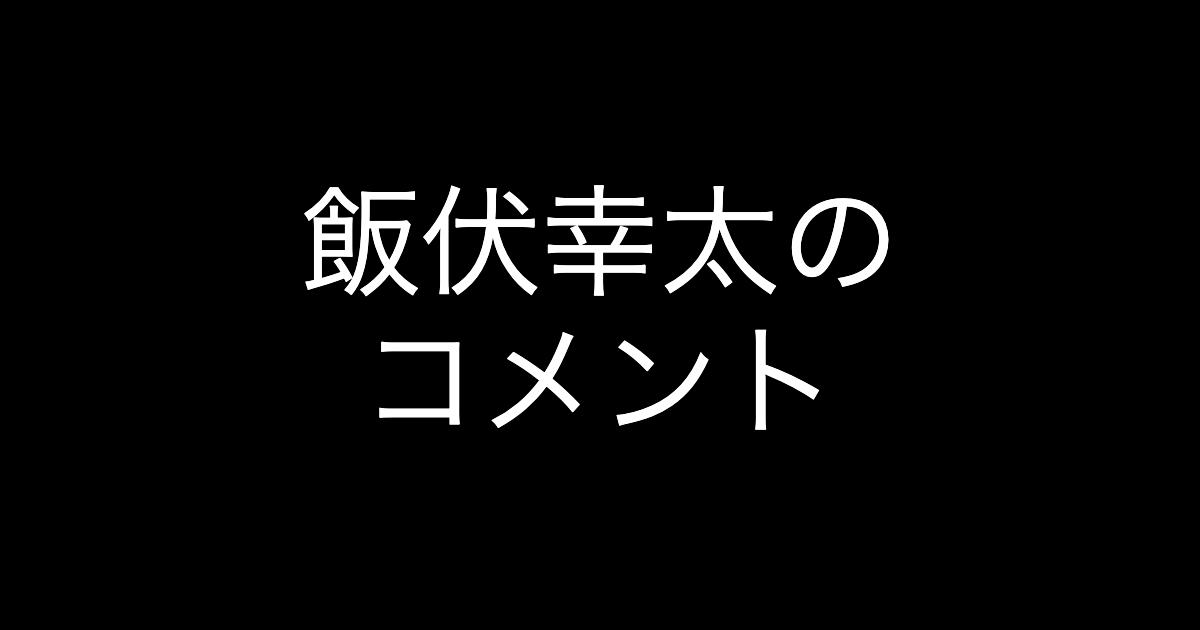 f:id:yukikawano5963:20190615211751p:plain
