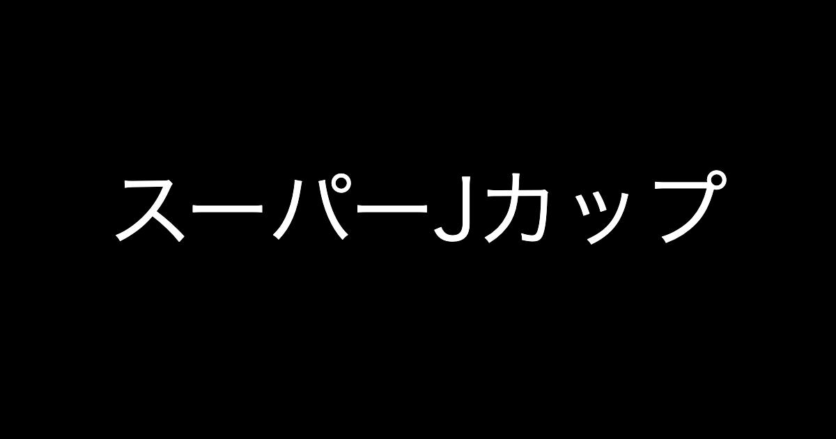 f:id:yukikawano5963:20190818071544p:plain