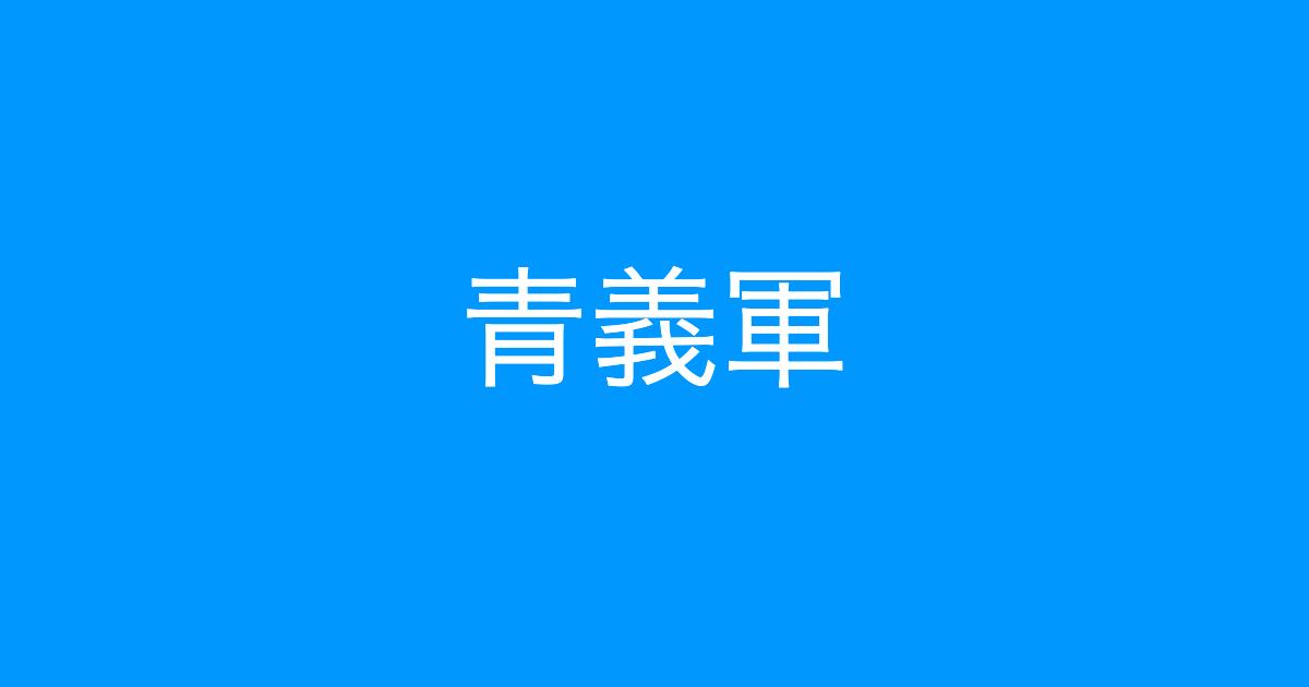 f:id:yukikawano5963:20190828075425p:plain