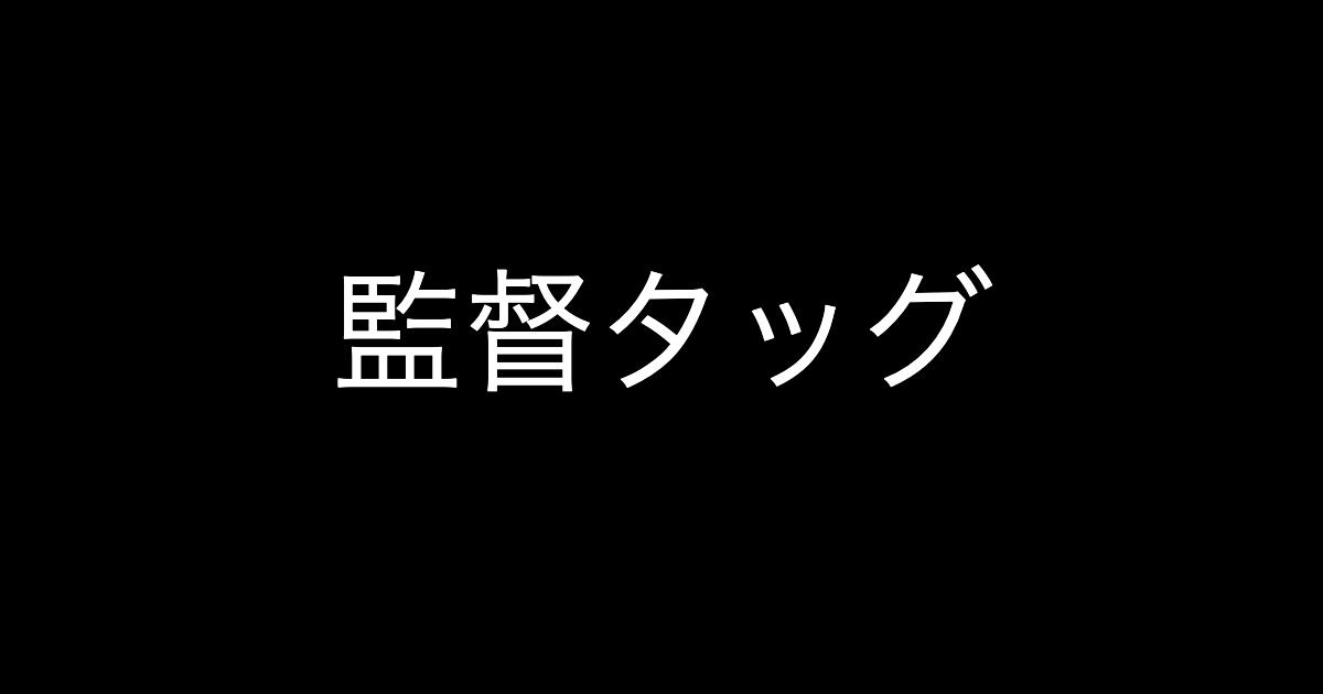 f:id:yukikawano5963:20190914073155p:plain