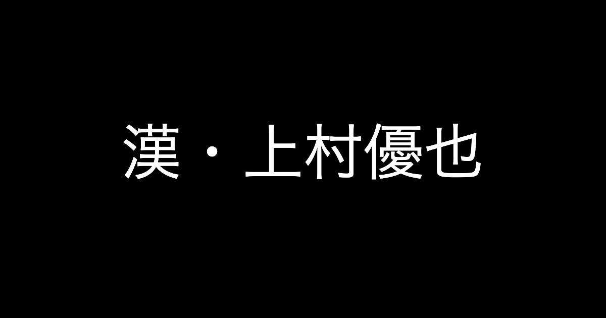 f:id:yukikawano5963:20190918174133p:plain